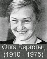 Олга Бергољц | ***