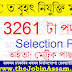 SSC Recruitment 2021 – Online Apply for 3261 (Phase XI) Vacancy