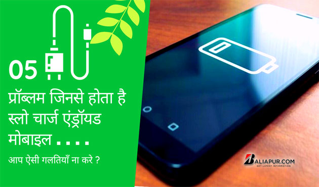 Slow charge android mobile
