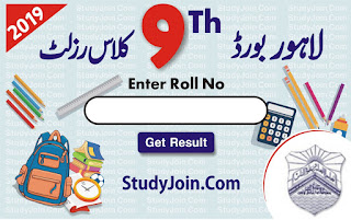 BISE Lahore 9th class result 2019, 9th class result 2019 Lahore board, bise Lahore 9th result 2019 enter roll number, 9th class result 2019 Lahore board, SSC Part 1 result 2019 Lahore board, bise Lahore result 2019, bise Lahore 9th result 2019, Hamari web Lahore board result 2019, be educated Lahore board 9th result 2019 9th class, urdupoint BISE Lahore 9th class result 2019, BISE Lahore 9th result 2019 by roll number, Lahore board result 2019 class 9th, BISE Lahore result 2019 SSC Part 1 nine class, elm ki duniya 9th Science and Arts Result 2019, ilmkidunya result 2019, ilm ki duniya result 2019 12th class