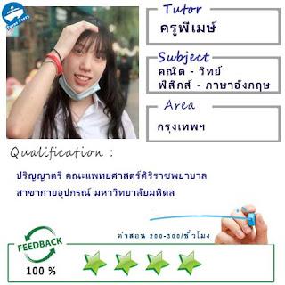 ครูพี่เมษ์ (ID : 13759) สอนวิชาคณิตศาสตร์ ที่กรุงเทพมหานคร