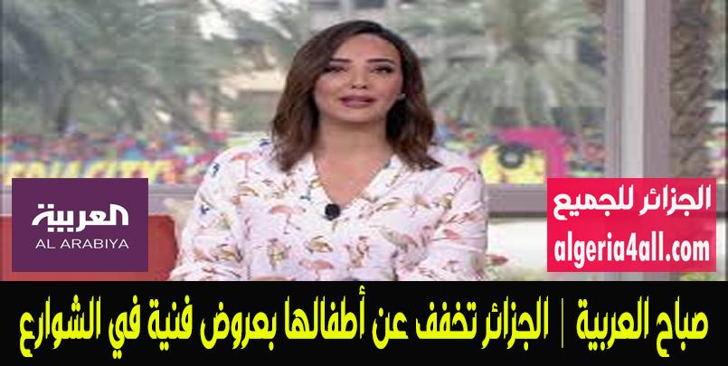 برنامج صباح العربية