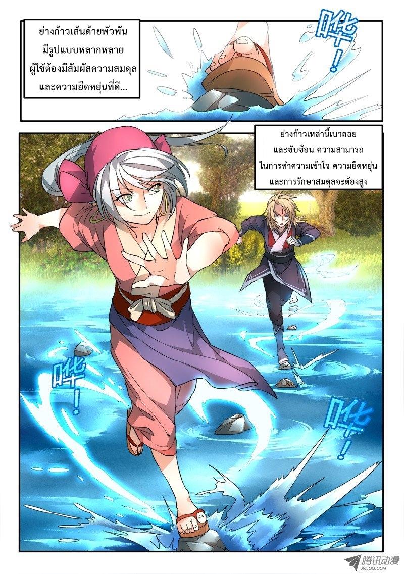 อ่านการ์ตูน Spirit Blade Mountain 37 ภาพที่ 5