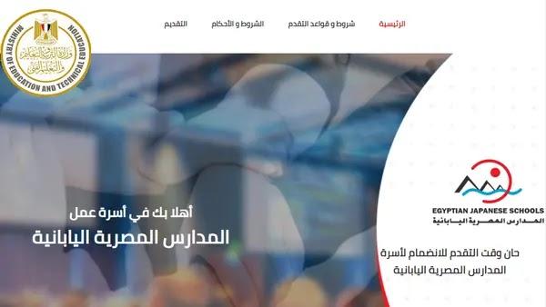 التعليم تعلن عن وظائف شاغرة بالمدارس المصرية اليابانية ننشر الشروط ورابط التقديم