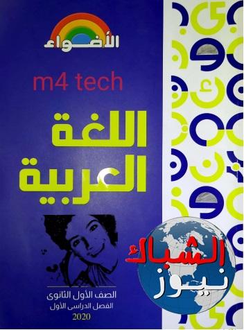 تحميل كتاب الأضواء فى اللغة العربية ترم ثانى 2020 للصف الاول الثانوى