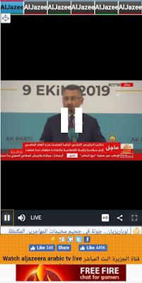 افضل تطبيق لمشاهدة جميع القنوات العربية الفضائية بث مباشر