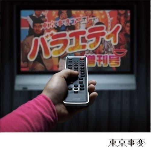 Tokyo Jihen – Variety Zoukangou [FLAC 24bit + MP3 320 / Vinyl] [2007.11.21]