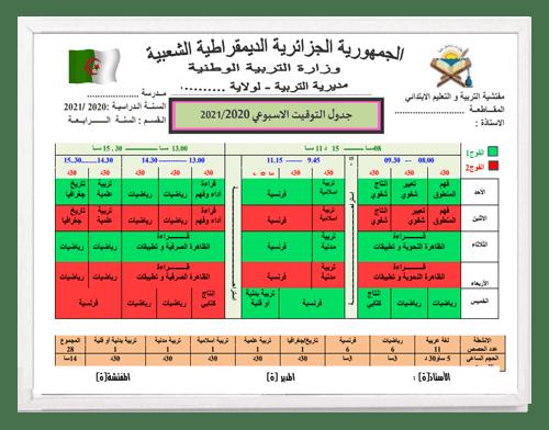 جدول التوقيت الاسبوعي خاص بالسنة الرابعة ابتدائي للموسم الدراسي 2021