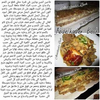 oum walid wasafat ramadan 2021 وصفات ام وليد الرمضانية 122