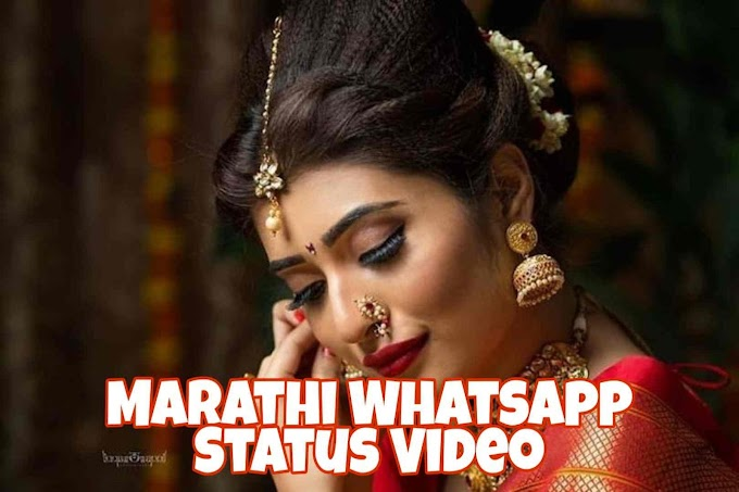 Marathi Whatsapp Status, Marathi Status Video Download