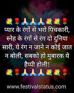 Happy holi shyari in hindi