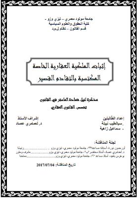 مذكرة ماستر : إثبات الملكية العقارية الخاصة المكتسبة بالتقادم القصير PDF