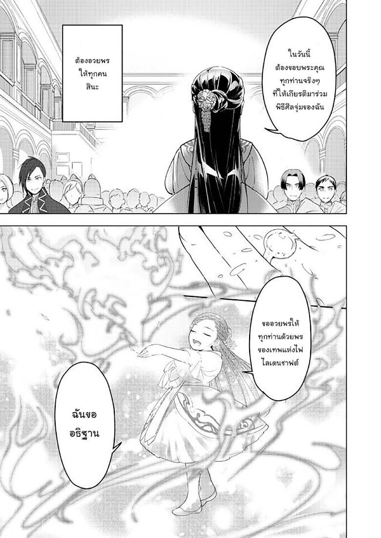 Honzuki no Gekokujou Part 3 - หน้า 15