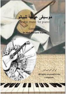 كتاب اتكلم عربي واعزف عربي تأليف عبد الكريم وزيزة استمتع بأفضل المقطوعات الموسيقية