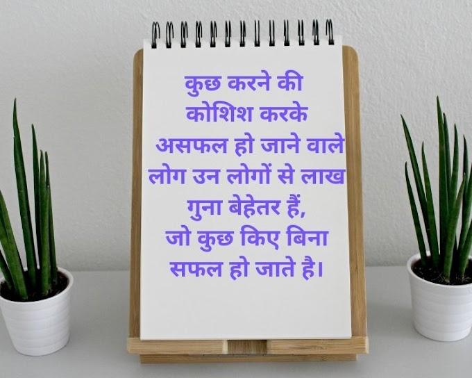 Best Motivational quotes in hindi   प्रेरणा स्टेटस  प्रेरणा मैसेज