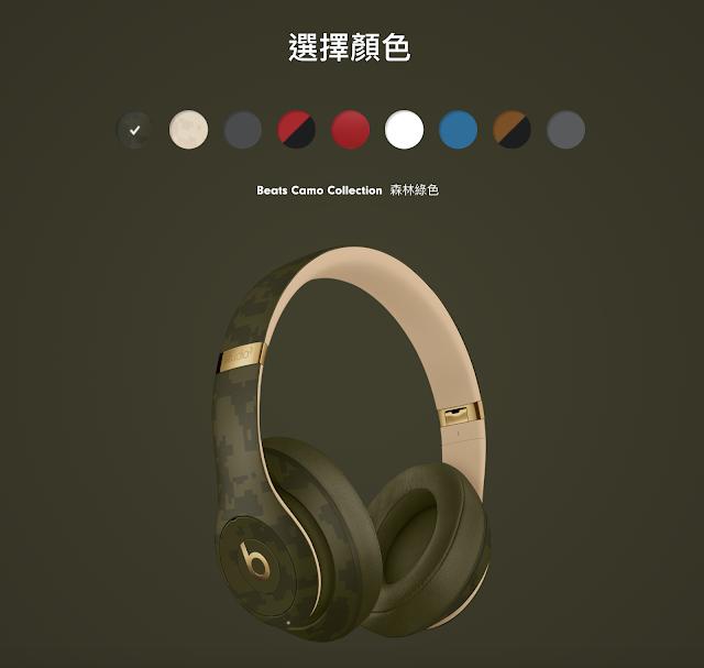 【開箱】幾乎無懈可擊的 Beats Studio3 Wireless 抗噪藍牙耳機 - 官網提供了 9 種顏色選擇
