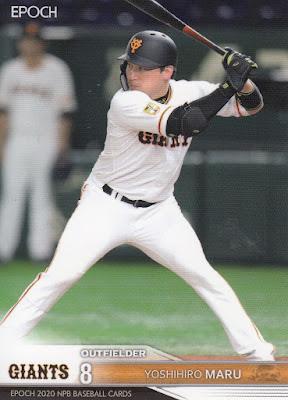 Tetsuto Yamada #268 2019 Tarjeta de béisbol regular Epoch NPB