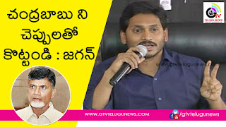 YS Jagan Sensational Comments On CM Chandrababu | Nava Nirmana Deeksha