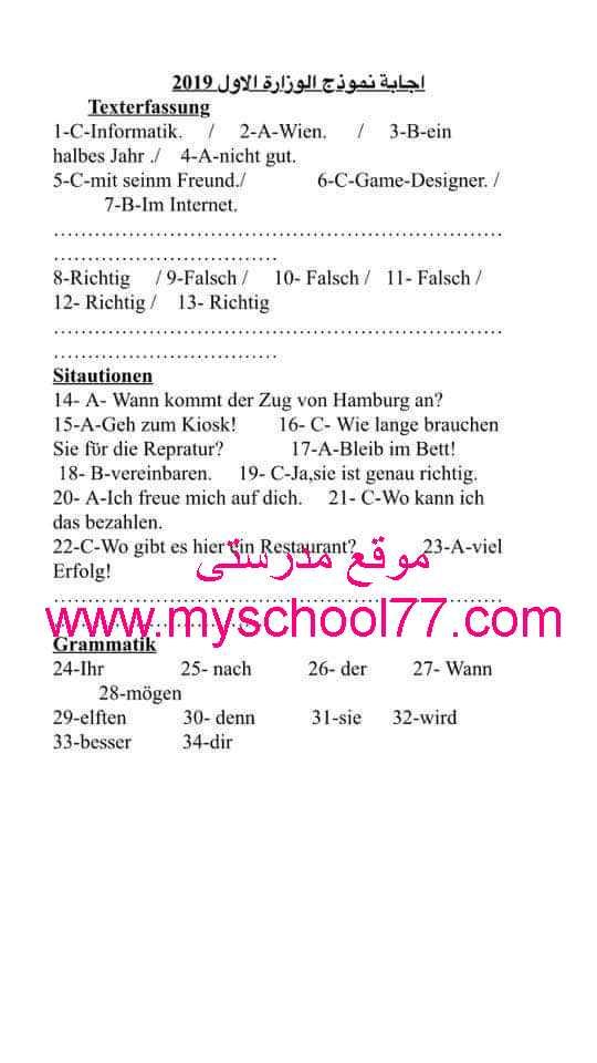 اجابات بوكليت الوزارة الأول لغة المانية ثانوية عامة 2019- موقع مدرستى