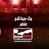 مشاهدة مباراة اسبانيا ورومانيا بث مباشر بتاريخ 05-09-2019 التصفيات المؤهلة ليورو 2020