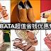 Bata : Mid Year Sale! 让你享有不可错过的超值优惠!