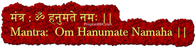 The most powerful Om Hanumate Namah Mantra