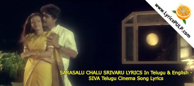 SARASALU CHALU SRIVARU LYRICS In Telugu & English - SIVA Telugu Cinema Song Lyrics