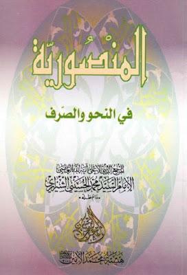المنصورية في النحو والصرف - محمد الشيرازي , pdf