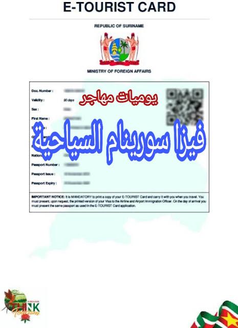 تأشيرة سورينام السياحية الإلكترونية