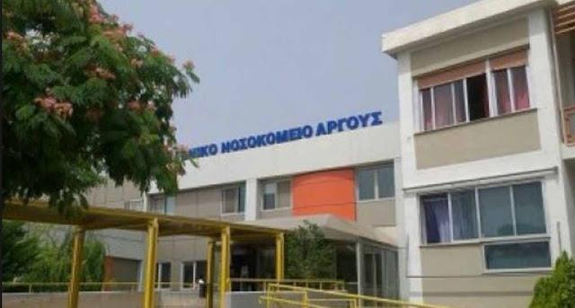 Όχι από την Διοίκηση του Νοσοκομείου Αργολίδας στην ενημέρωση των ΜΜΕ