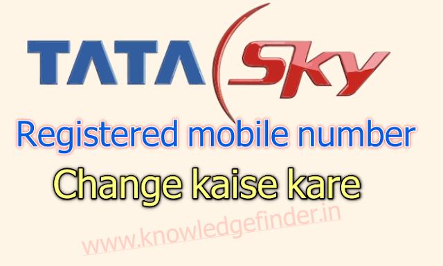 kaise change kare tata sky registered mobile number | Tata sky all helpline number