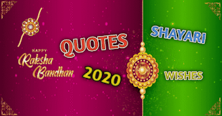 Raksha Bandhan Quotes, Shayari, Wishes 2020