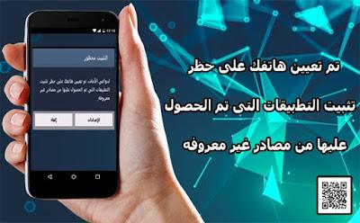حل مشكلة تم حظر تثبيت التطبيقات فى هواتف الاندرويد