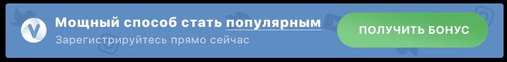 Бесплатная накрутка ВКонтакте: лайки, репосты, друзья, подписчики