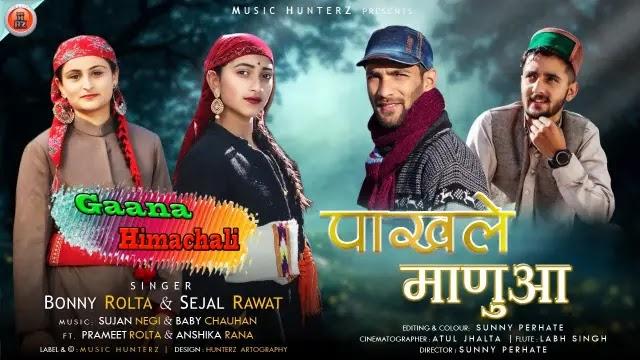 Pakhle Manua mp3 Download - Bonny Rolta & Sejal Rawat ~ Gaana Himachali