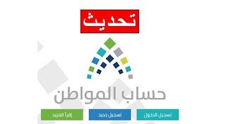 تحديث حساب المواطن رابط وطريقة تحديث بيانات حساب المواطن عبر البوابة الالكترونية لحساب المواطن