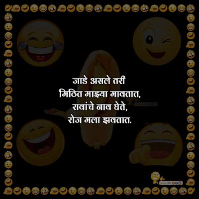 hot non veg jokes in marathi