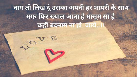 Yaad Love Shayari