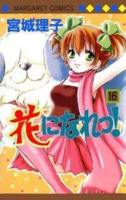 Hana ni Nare Manga