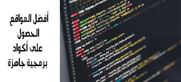 أفضل المواقع الحصول على أكواد برمجية جاهزة