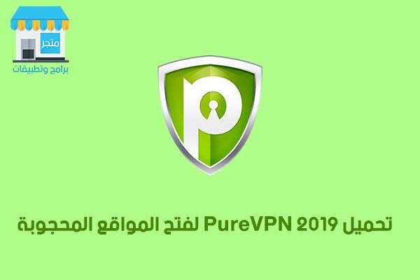 تحميل PureVPN 2019 لفتح المواقع المحجوبة مجانا