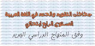 جذاذات التقويم والدعم في اللغة العربية للمستوى الرابع وفق المنهاج الدراسي الجديد