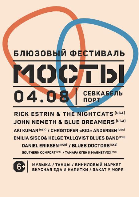 Фестиваль Мосты 2019