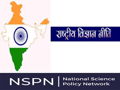 राष्ट्रीय प्रौद्योगिकी नीति