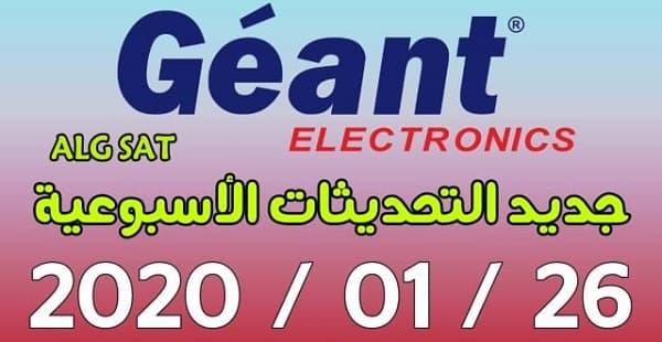 جديد التحديثات جيون GEANT يوم 26 جانفي 2020 ALG SAT