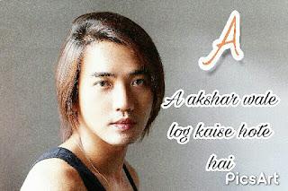 A Akshar Wale Log Kaise Hote Hai | Alphabet A