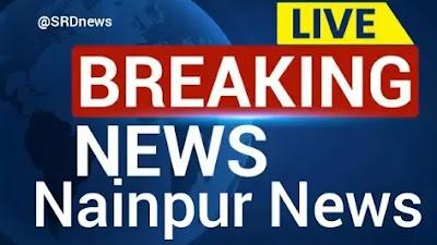 अब जो कोरोना टेस्ट करवाता है उसे रिपोर्ट आने तक होना होगा कोरोन टाइन Nainpur news