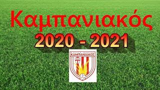 kampaniakos-2020-2021