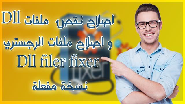 طريقة اصلاح ملفات dll  الناقصة للكمبيوتر | DLL-Files Fixer
