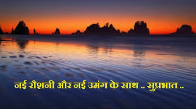 Hindi good morning wallpaper - suprabhat